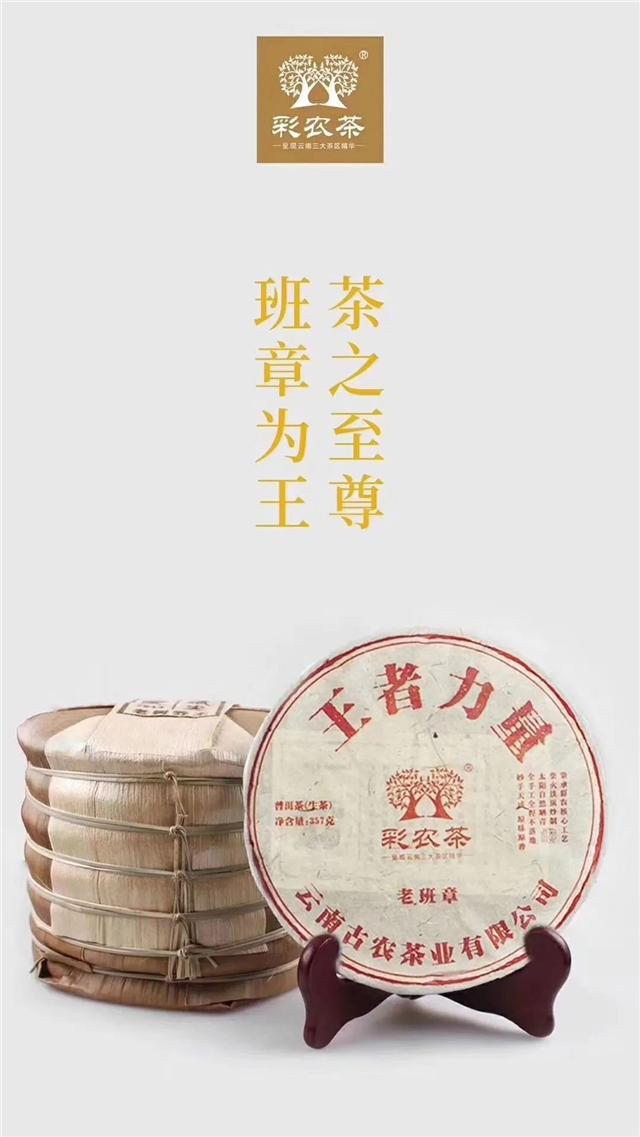 彩农茶老班章|第一高杆古茶王片区,2020秋古树纯料生饼,开始优惠预订