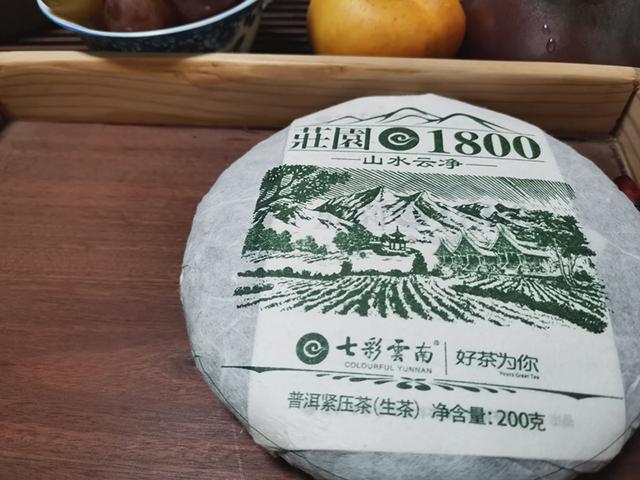 后期转化应该是果蜜香:2019年七彩云南庄园1800山水云净生茶