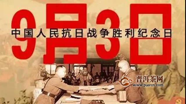 大益茶文化解读系列NO18:飞虎传奇