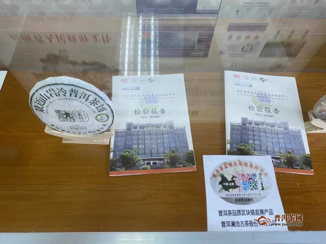 普洱市质检中心搭建平台助力地方普洱茶产业发展