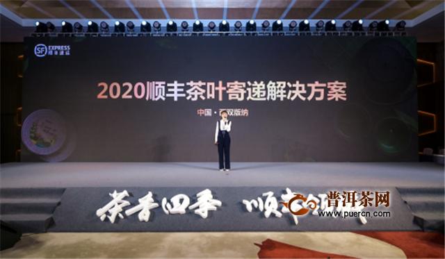 """2020年顺丰茶叶寄递将云南普洱茶带上一个新""""高度"""""""