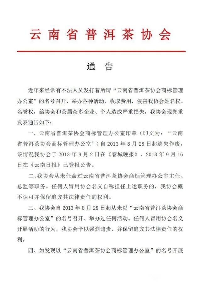 云南省普洱茶协会通告