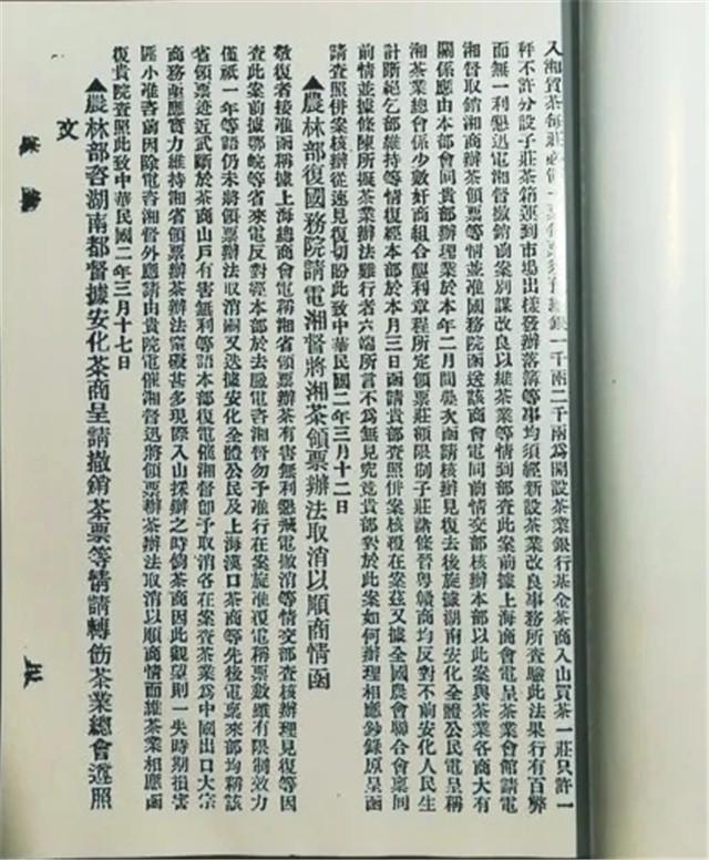 """上世纪初湖南""""领票办茶""""事件引发的风波"""