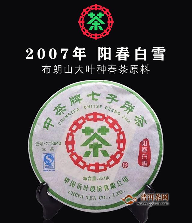 茶叶供求信息:2007年中茶 阳春白雪、7581等2020年9月15日