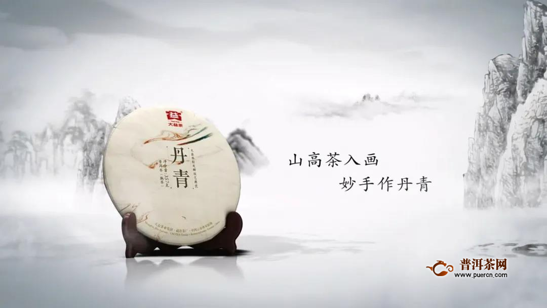 熟茶江湖之大益丹青品鉴:山高茶入画,妙手成丹青