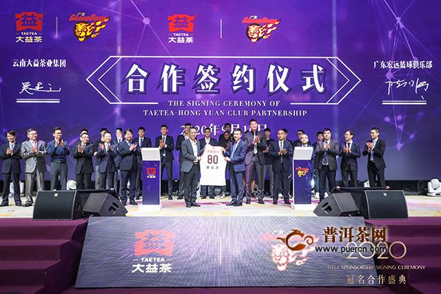 云南大益集团&广东宏远俱乐部 2020冠名合作盛典正在进行时