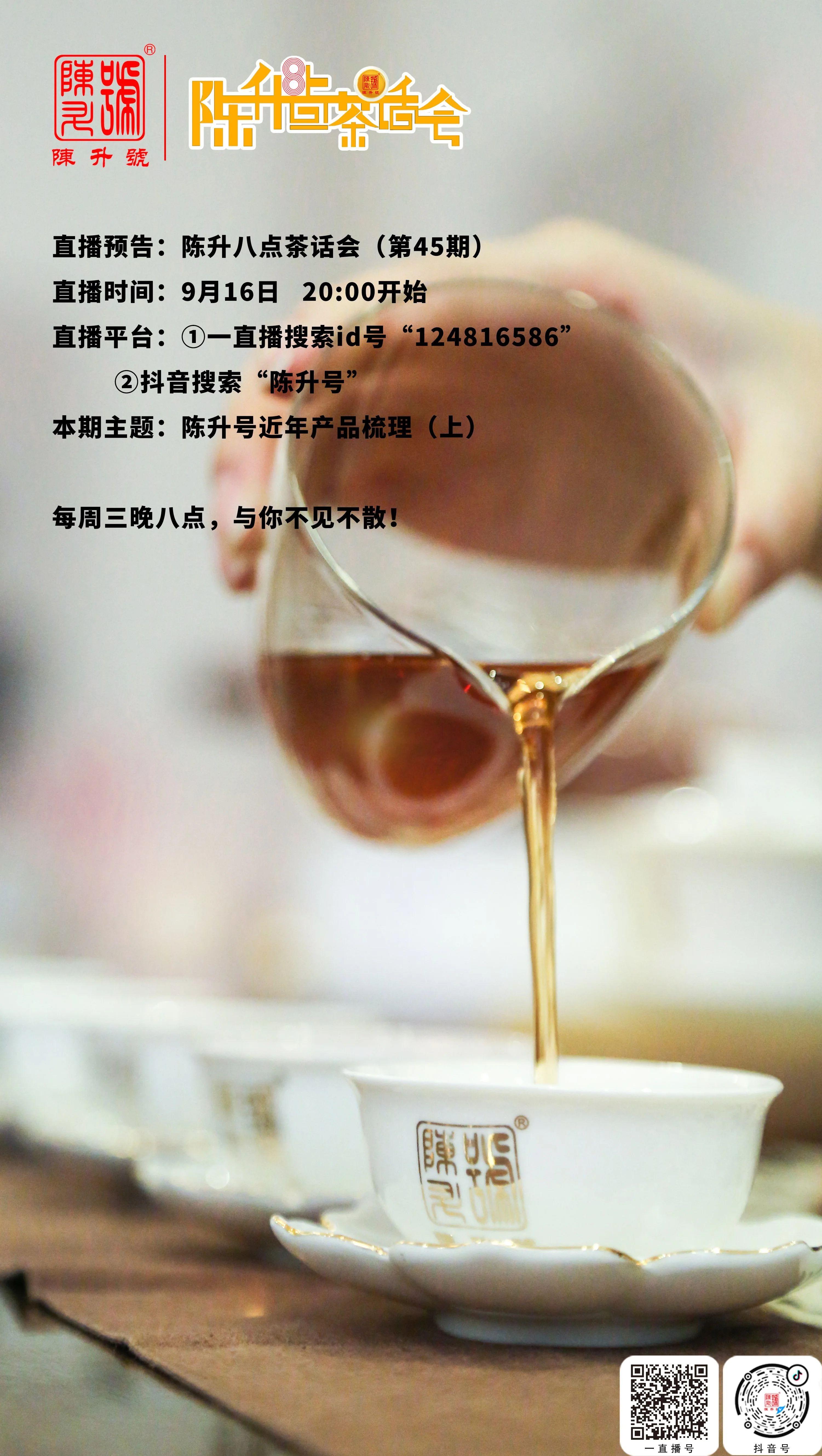 陈升号直播预告:陈升八点茶话会(第45期)