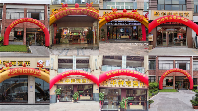 华祥苑15家新店同时开业