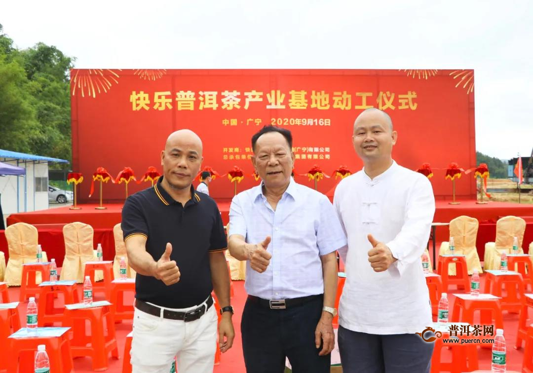昊展:快乐普洱茶产业基地正式动工兴建