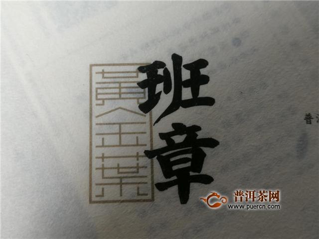 吉普号2020年弥香班章黄金叶:甘甜浓厚、汤香馥郁