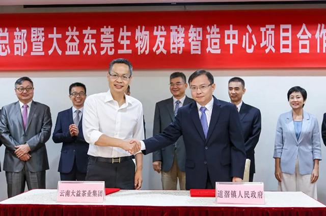 """云南茶企""""大佬""""东进广东设总部、建产业中心年销售目标20亿"""