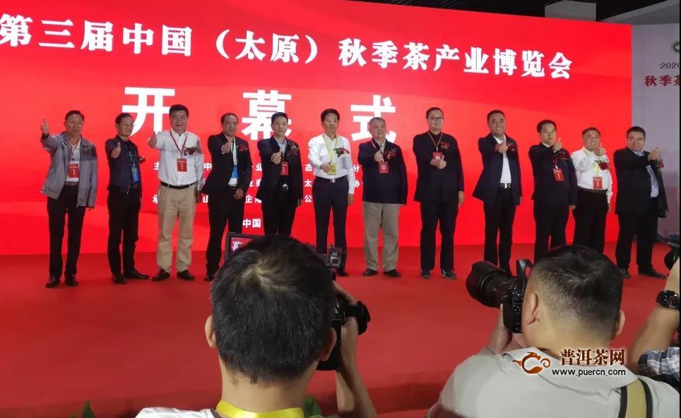 福鼎白茶2020年首次特装组团参展太原茶博会