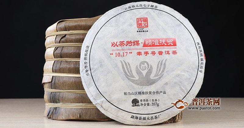 茶叶供求信息:2019年润元昌 千山醉、八角亭 月满今朝等2020年9月20日