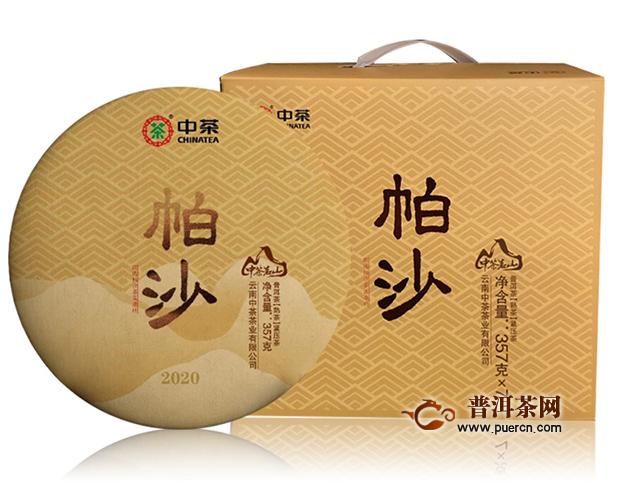 茶叶供求信息:2020年中茶 帕沙、2020年老同志 骄阳等2020年9月23日