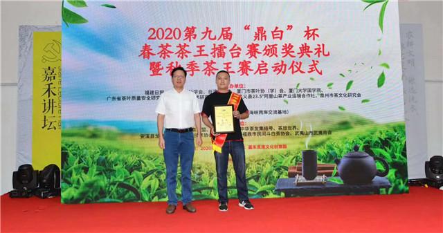 印象客家茶业斩获第九届海峡两岸茶文化季漳平水仙茶茶王
