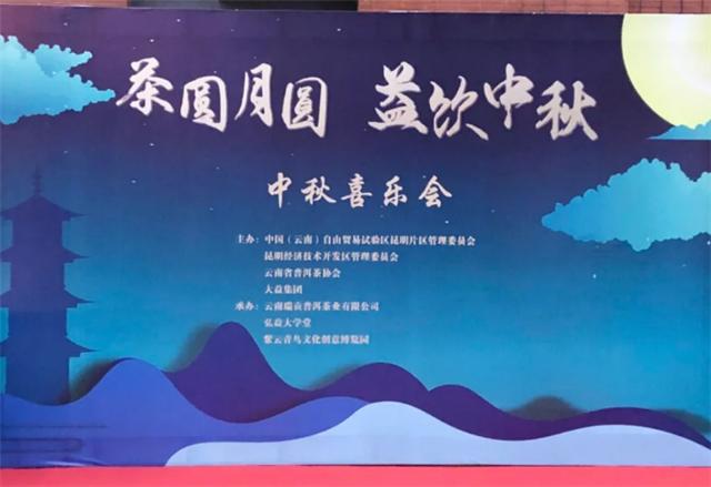 """9月26日在昆举行的""""茶圆月圆 益饮中秋""""活动"""
