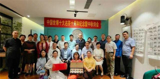 中国世博十大名茶十周年纪念在北京举行