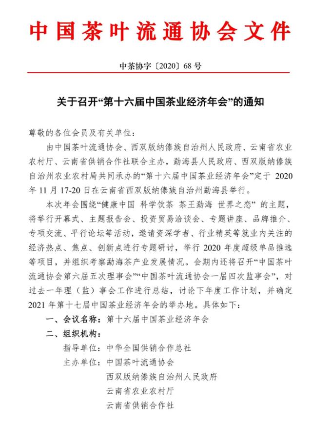 """11月17日将召开""""第十六届中国茶业经济年会"""""""