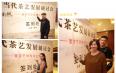 当代茶艺发展研讨会暨茶艺师职业规划论坛在河南郑州成功举办