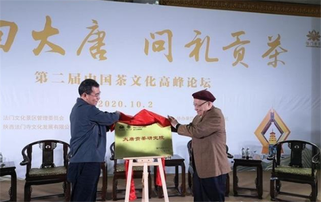 第二届中国茶文化高峰论坛会举行