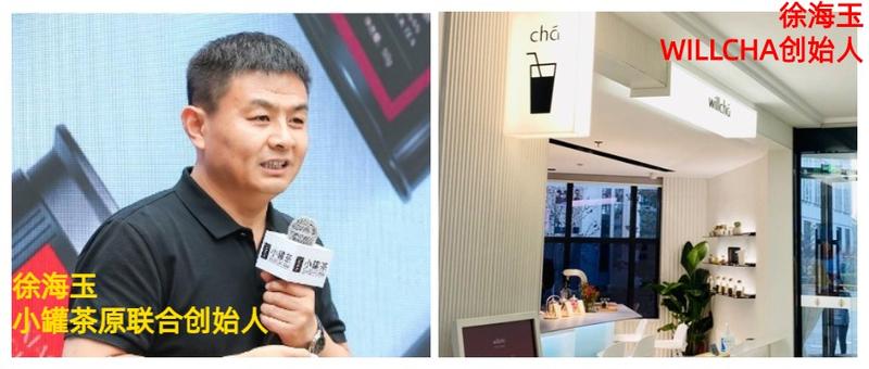 从原联合创始人徐海玉创立新茶饮品牌,来看看小罐茶产业生态布局