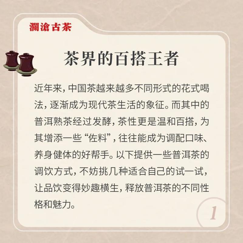 澜沧古茶学堂(9):普洱茶的名堂喝法