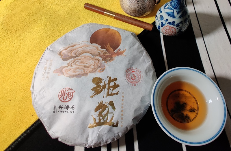 2021年兴海茶业先天班盆生茶评测陈诉:回味无限