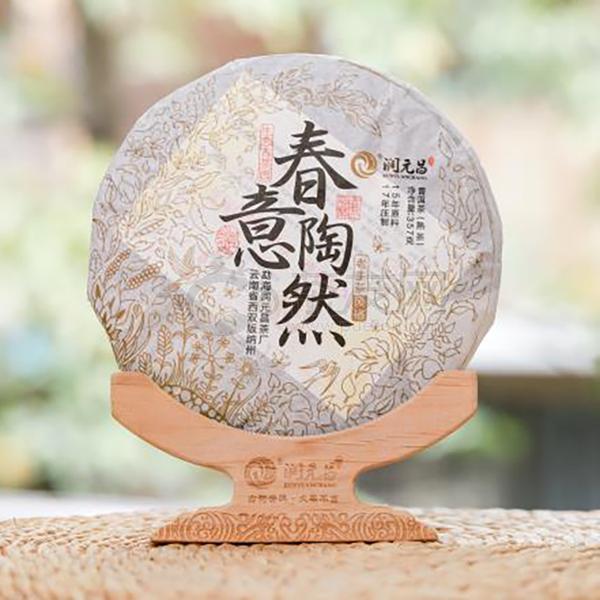 2017年润元昌 春意陶然 普洱茶 熟茶 357克 试用